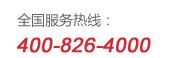 双鸟全国服务热线:400-826-4000